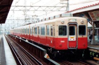 阪神3800系 3901