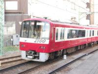 京浜急行電鉄 2100系(珍車ギャラリー#155)