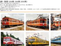 鉄道車両写真集の見方(編集方針)